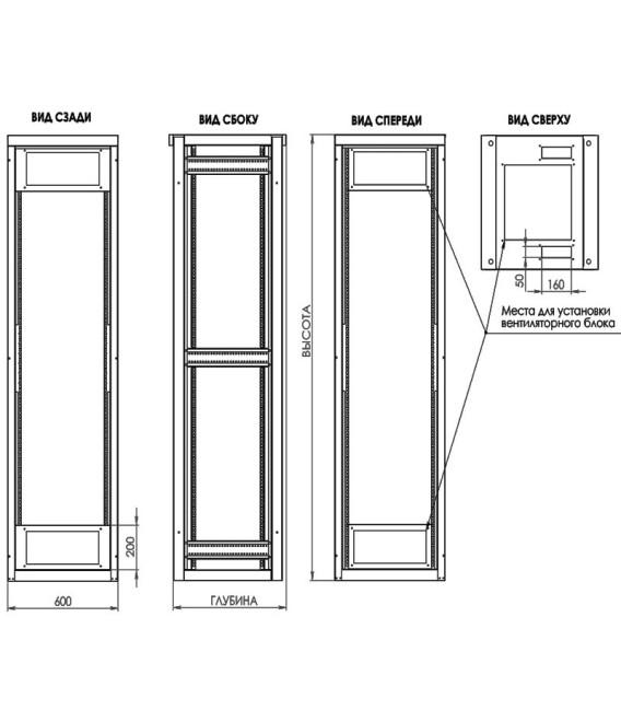 42U 600x600 напольный серверный телекоммуникационный шкаф
